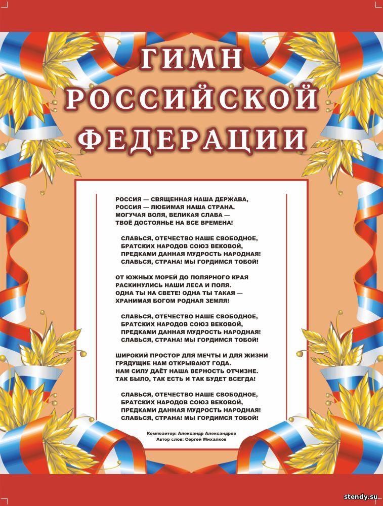 гимн россии, гимн российской федерации, стенд государственная символика, стенд государственная символика нашей родины, стенд символы нашей родины, стенд символы страны, символика нашей родины, стенд в холл школы