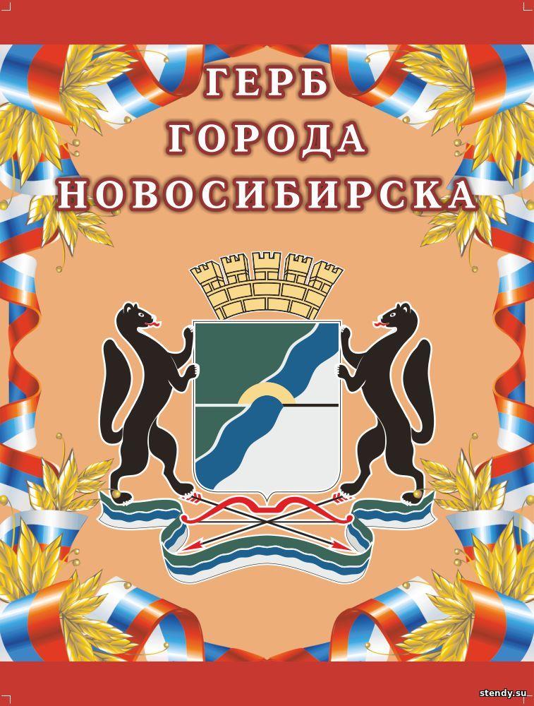 герб новосибирска, герб нск, стенд государственная символика, стенд государственная символика нашей родины, стенд символы нашей родины, стенд символы страны, символика нашей родины, стенд в холл школы