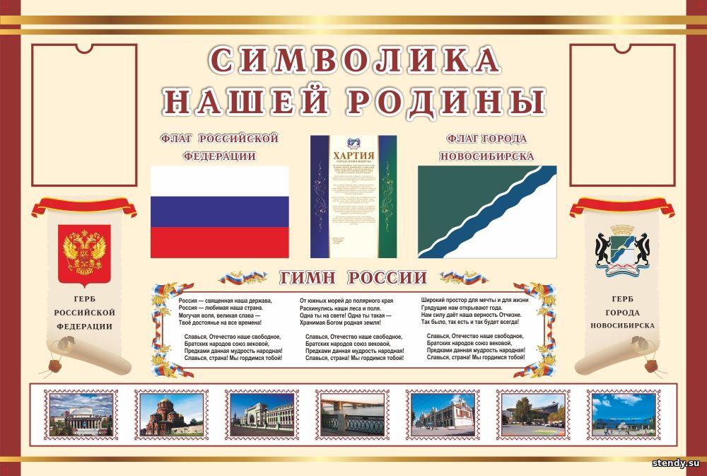 стенд государственная символика, стенд государственная символика нашей родины, стенд символы нашей родины, стенд символы страны, символика нашей родины, стенд в холл школы, герб новосибирск, флаг новосибирск, флаг россия, герб россия, гимн россия