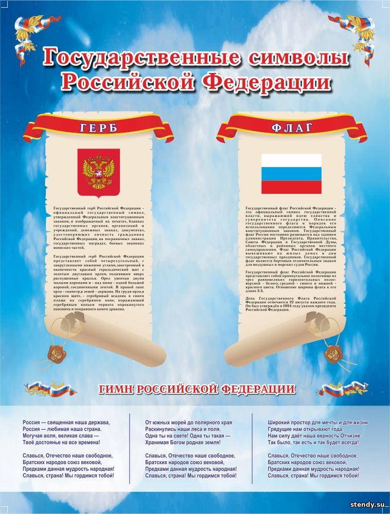 герб флаг гимн российской федерации, стенд государственная символика, стенд государственная символика нашей родины, стенд символы нашей родины, стенд символы страны, символика нашей родины, стенд в холл школы